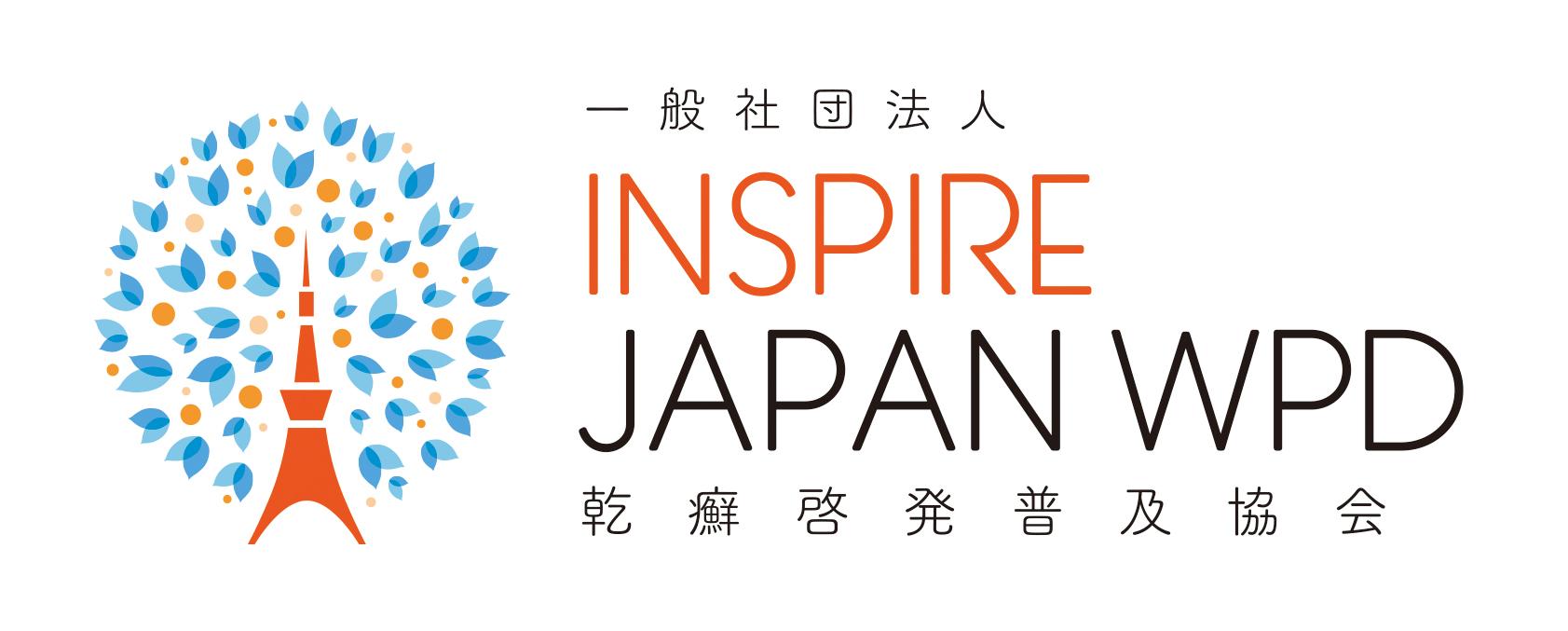 INSPIRE JAPAN WPD 乾癬啓発普及協会