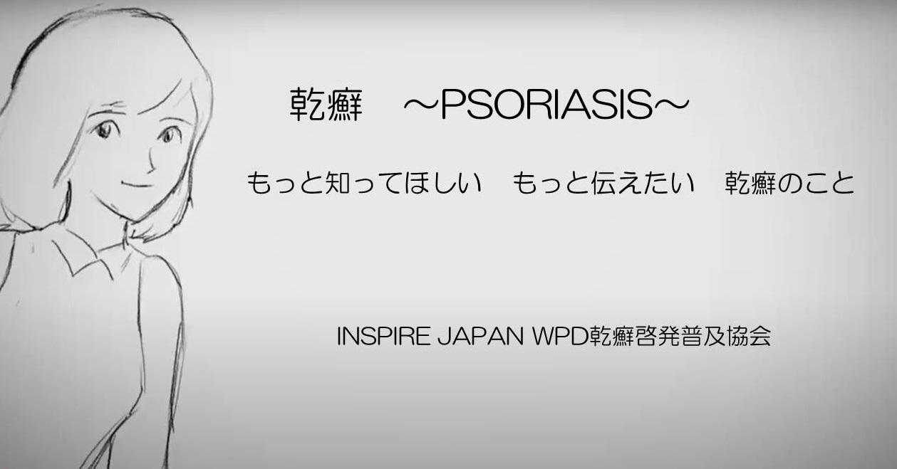 乾癬啓発動画No.2