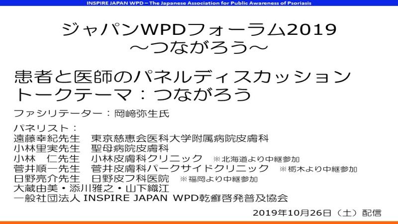 WPDForum2019discussion