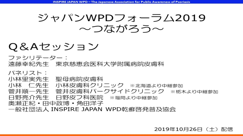WPDForum2019QA