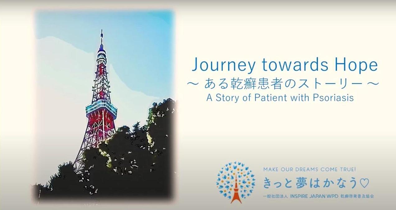 ある患者のストーリー