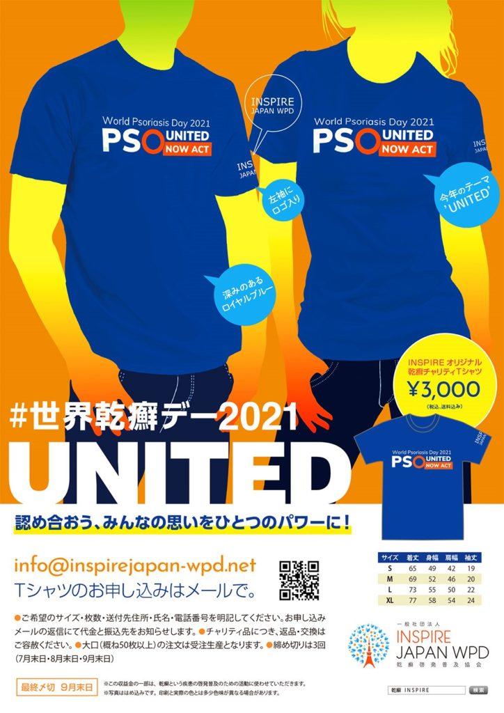charity-tshirt2021