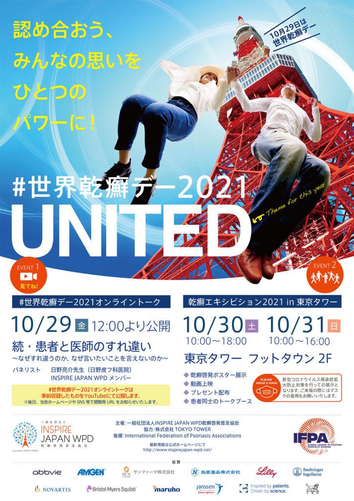 WPD2021 Oct29 JAPAN